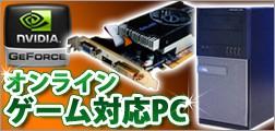 オンラインゲーム対応PC
