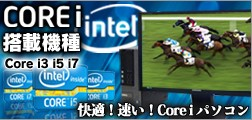 Intel Core i3 i5 i7 中古パソコン