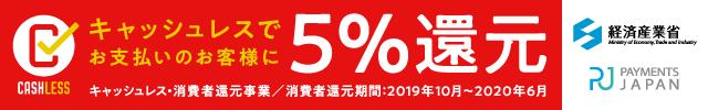 ポイント還元制度 キャッシュレス・消費者還元事業 キャッシュレスなら5%還元!