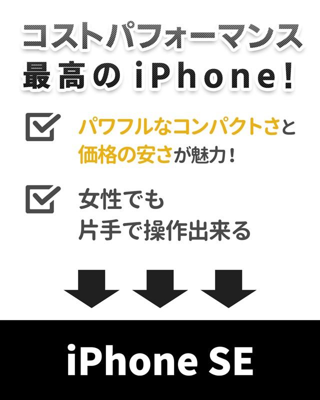 コストパフォーマンス最高のiPhone!パワフルなコンパクトさと価格の安さが魅力!女性でも片手で操作できる iPhoneSE