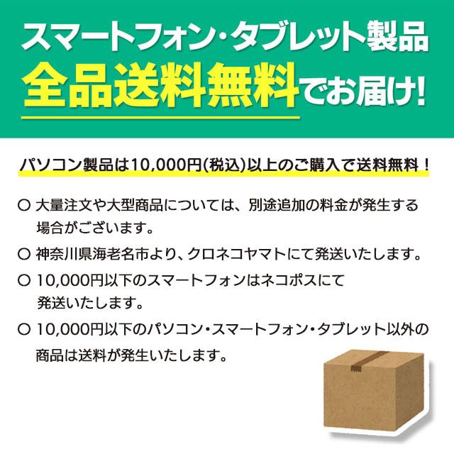 スマートフォン・タブレット製品全品送料無料でお届け! パソコン製品は20,000円(税込)以上のご購入で送料無料! 沖縄・離島へのご発送は、送料3,200円となります(パソコン製品20,000円以上ご購入の場合含む)。 大量注文や大型商品については、別途追加の料金が発生する場合がございます。 神奈川県茅ケ崎市より、佐川急便など弊社指定の配送会社にて発送いたします。 離島など取り扱い不能地域に関しましては、クロネコヤマト又は他の配送業者にてお届けいたします。また、配送個所により、お届けに日数をいただく場合がございます。