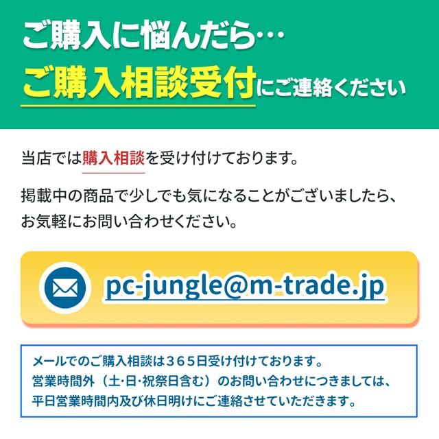 ご購入に悩んだら…ご購入相談受付にご連絡ください 当店では購入相談を受け付けております。掲載中の商品で少しでも気になることがございましたら、お気軽にお問い合わせください。 メールアドレス:pc-jungle@m-trade.jp メールでのご購入相談は365日受け付けております。 営業時間外(土日祝祭日含む)のお問い合わせにつきましては、平日営業時間内及び休日明けにご連絡させていただきます。