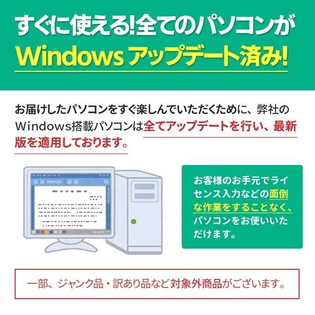 すぐに使える!全てのパソコンがWindowsアップデート済み! お届けしたパソコンをすぐ楽しんでいただくために、弊社のWindows搭載パソコンは全てアップデートを行い、最新版を適用しております。 お客様のお手元でライセンス入力などの面倒な作業をすることなく、パソコンをお使いいただけます。 一部、ジャンク品・訳あり品など対象外商品がございます。