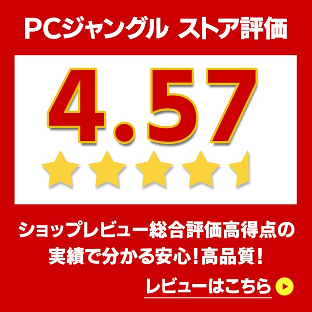PCジャングル ストア評価4.58 安心のPCジャングル レビューはこちら