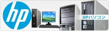 hpパソコン