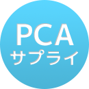 PCAサプライ