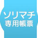 ソリマチ専用帳票