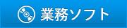 業務ソフト