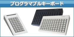 プログマブルキーボード