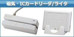 磁気・ICカードリーダ/ライタ
