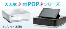 mPOPシリーズ