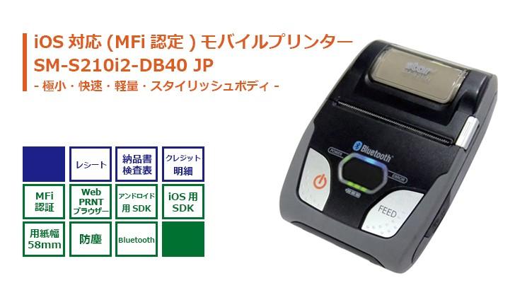 sm-s210i-db40-jp