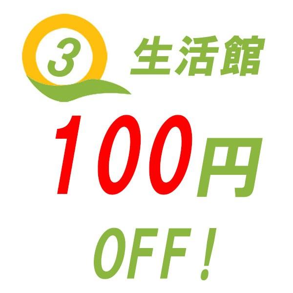 3Q生活館限定・2点ご購入で100円OFF