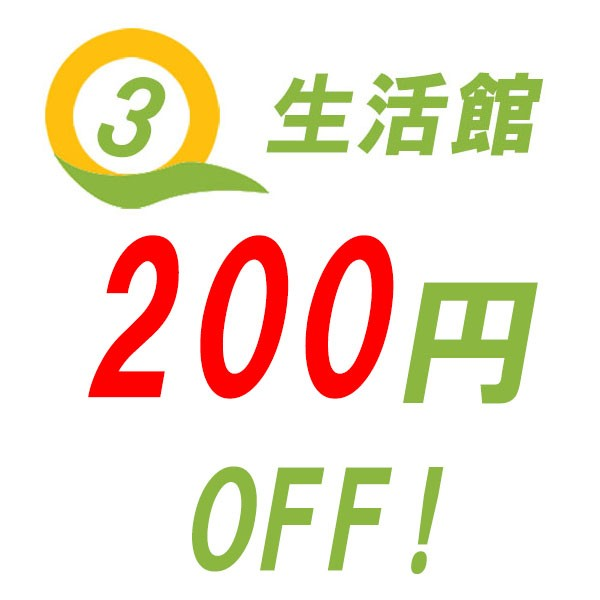 3Q生活館限定・3点ご購入で200円OFF