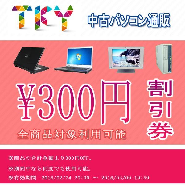 [中古パソコン通販 ]300円OFF! 全商品対象!期間限定 お得なクーポン