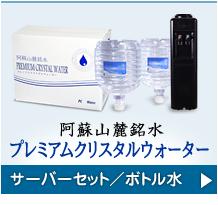 阿蘇山麓銘水PCW(ボトル)