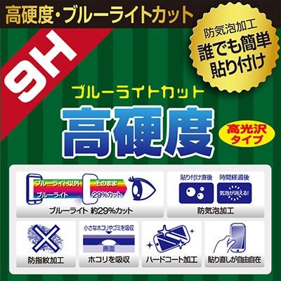 9H高硬度【ブルーライトカット】