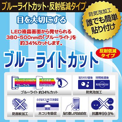 ブルーライトカット【反射低減】