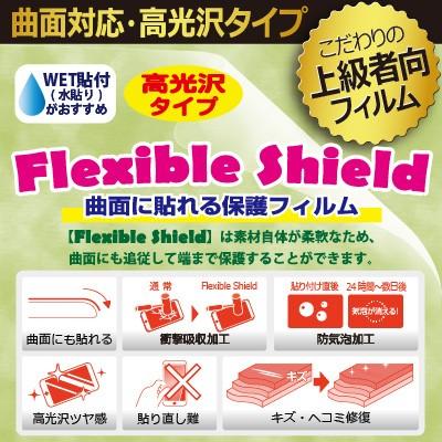 Flexible Shield