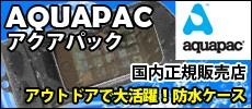防水ケース『AQUAPAC』
