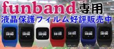 funband 液晶保護フィルム