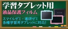 学習タブレット用 液晶保護フィルム