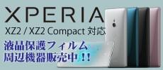 Xperia XZ2 液晶保護フィルム