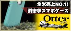 防滴・防塵・耐衝撃に優れたタフケース【OtterBOX】