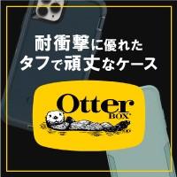 OtterBOX シリーズ