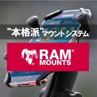 RAMマウントシステム