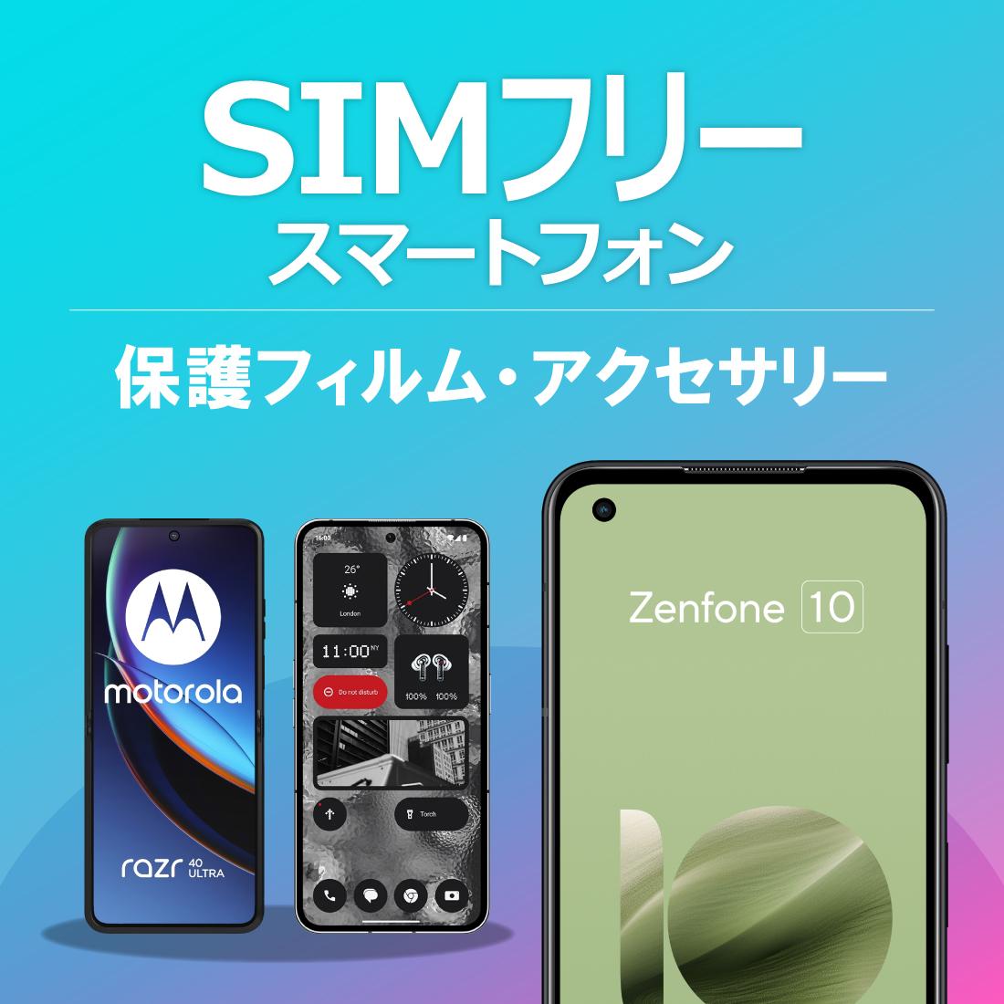 SIMフリースマートフォン・その他キャリアスマートフォン