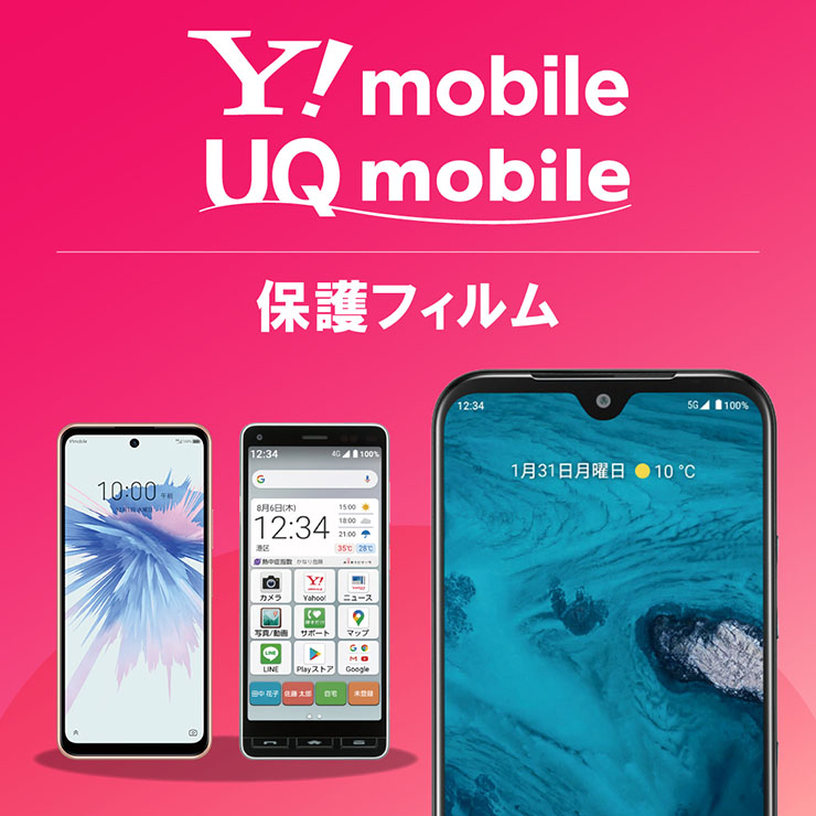 Y!mobile / UQ mobile / WILLCOM スマートフォン