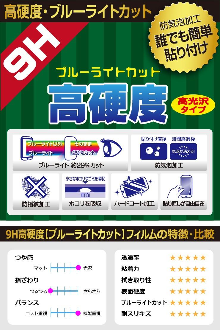 9H高硬度【ブルーライトカット】保護フィルム