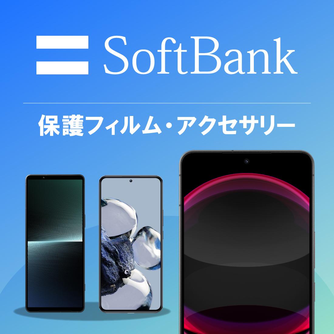 SoftBankスマートフォン