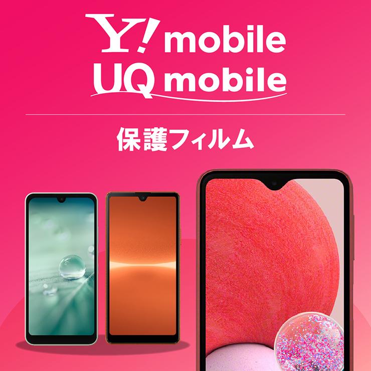 Y!mobile / UQ mobile / WILLCOM スマートフォン