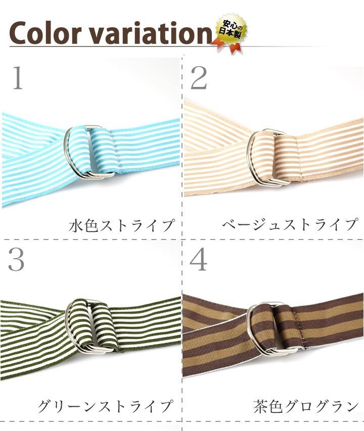ベルト カラー バリエーション 豊富 黒 紺 緑