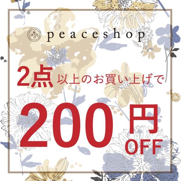 2017 200円OFFクーポン!  全品対象!