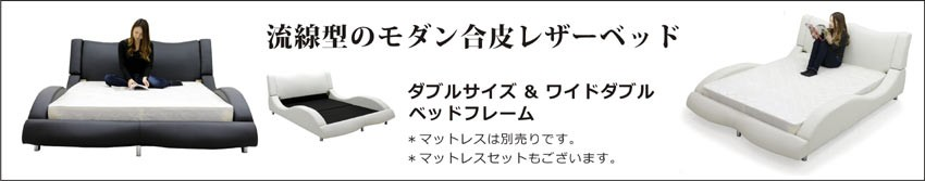 ベッド ダブル ベッドフレームのみ 合皮レザー モダン おしゃれ Design Bed