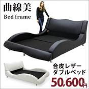 ベッド ダブルベッド 合皮レザー PVC フレーム単体 おしゃれ 高級 ホテル