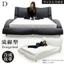 ベッド ダブルベッド 合皮レザー PVC マットレス付き おしゃれ 高級 ホテル