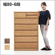 チェスト タンス ハイチェスト 幅80 6段 アルダー材 天然木 フルオープン スライドレール付き 箱組 木製 エコ仕様 日本製 完成品