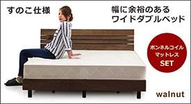 ベッド ワイドダブルベッド フレーム単体 すのこベッド ウォールナット シンプル
