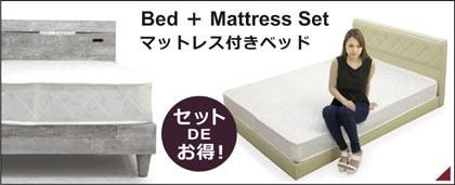 マットレス付き ベッド