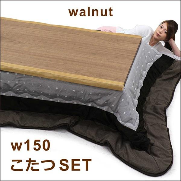 こたつセット 長方形 コタツ本体 2点セット 150 こたつテーブル こたつ布団 ウォールナット