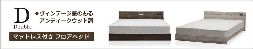 ベッド ダブル 木製 マットレス付き おしゃれ ライト付き