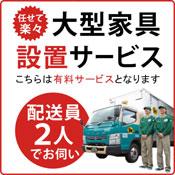 大型家具 開梱設置サービス(有料)