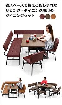 ダイニングテーブルセット 6人掛け 5点 テーブル幅120 ウォールナット L字 アンティーク調
