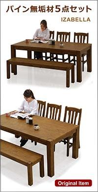ダイニングテーブルセット 5点セット 6人用 北欧 木製 ベンチ パイン無垢 IZABELLA