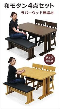 ダイニングテーブルセット 4人掛け 4点 ベンチ 和 和風 回転チェアー 無垢 天然木 モダン