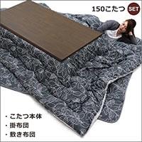 こたつセット 長方形 150 コタツ本体 3点セット こたつテーブル こたつ布団 木目
